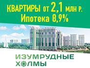 Квартиры в ЖК «Изумрудные холмы» Квартиры от 2,1 млн руб.